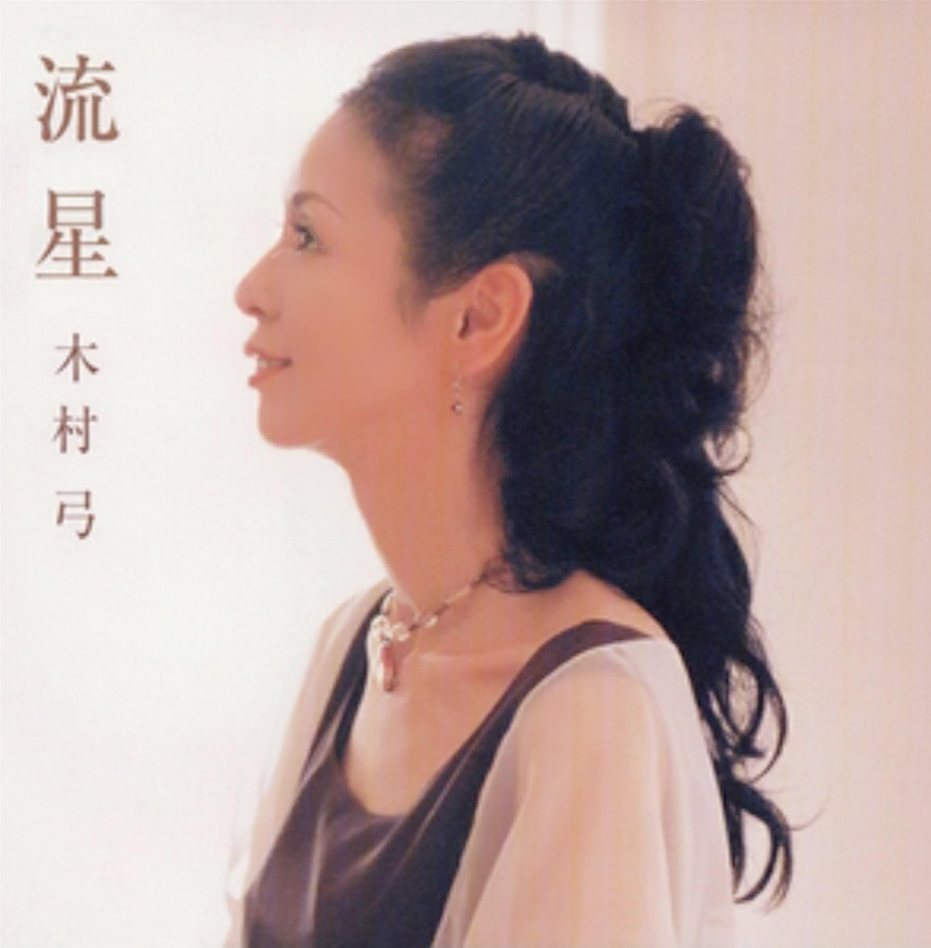 木村弓 直筆サイン入りCD「流星」の画像