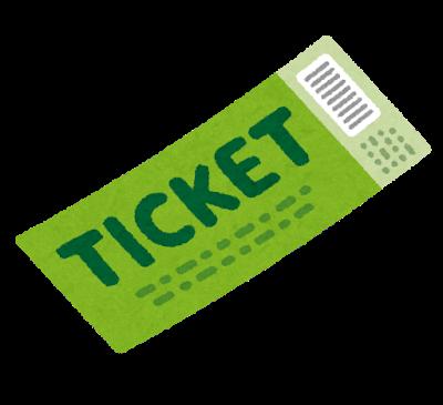 配信チケットの画像