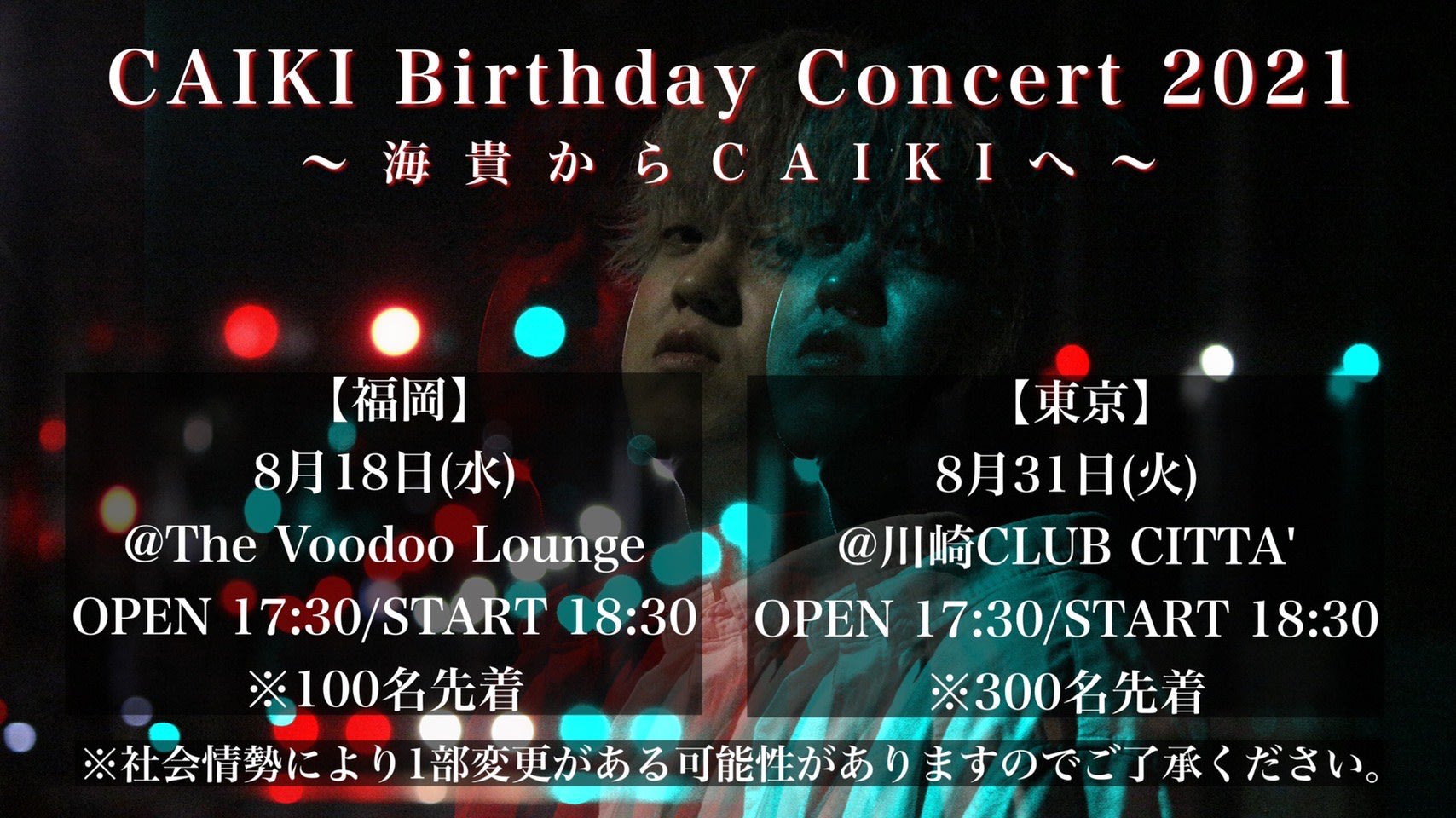 CAIKI Birthday Concert 2021東京公演S席特別チケットの画像