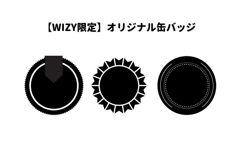 【WIZY限定】オリジナル缶バッチの画像