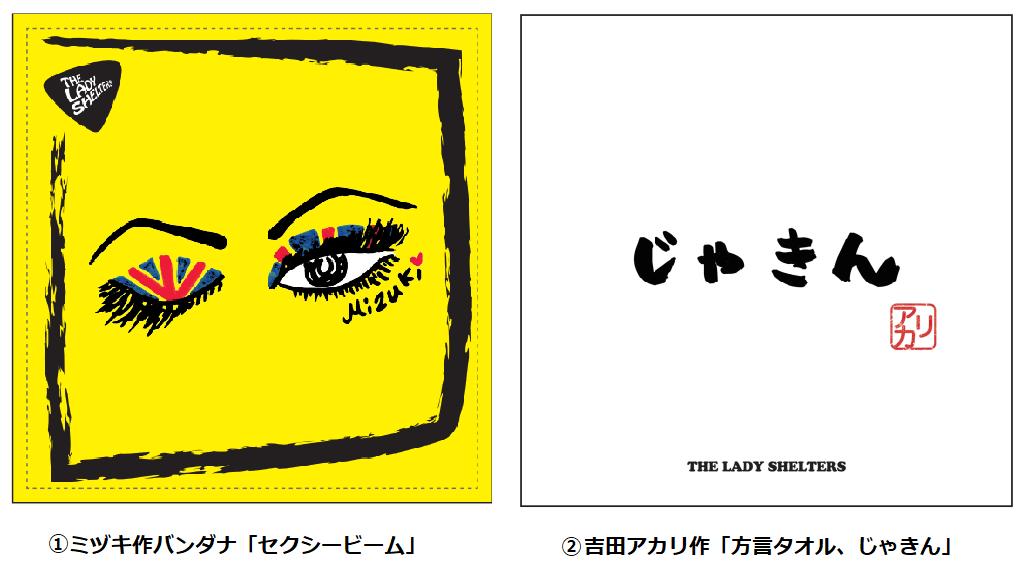 ミヅキ&アカリ作「ハンカチセット」の画像
