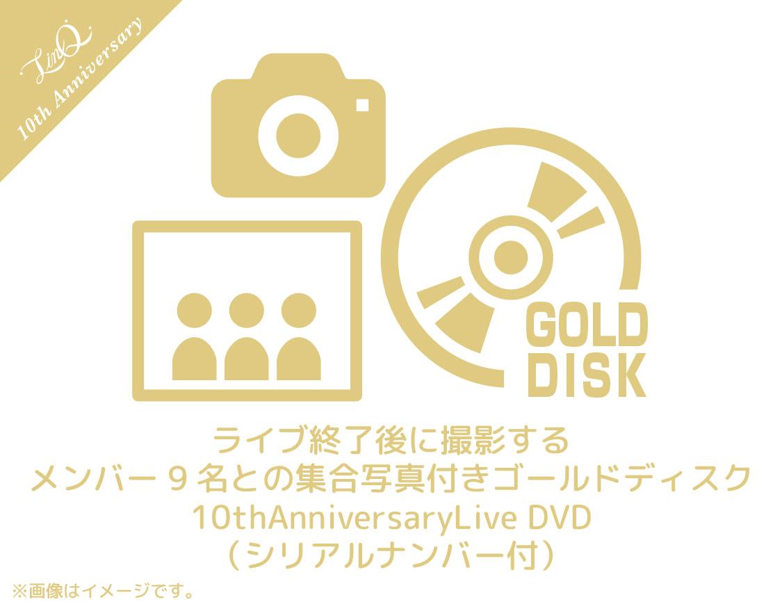 ライブ終了後に撮影するメンバー9名との集合写真付きゴールドディスク10thAnniversaryLive DVD(シリアルナンバー付)の画像