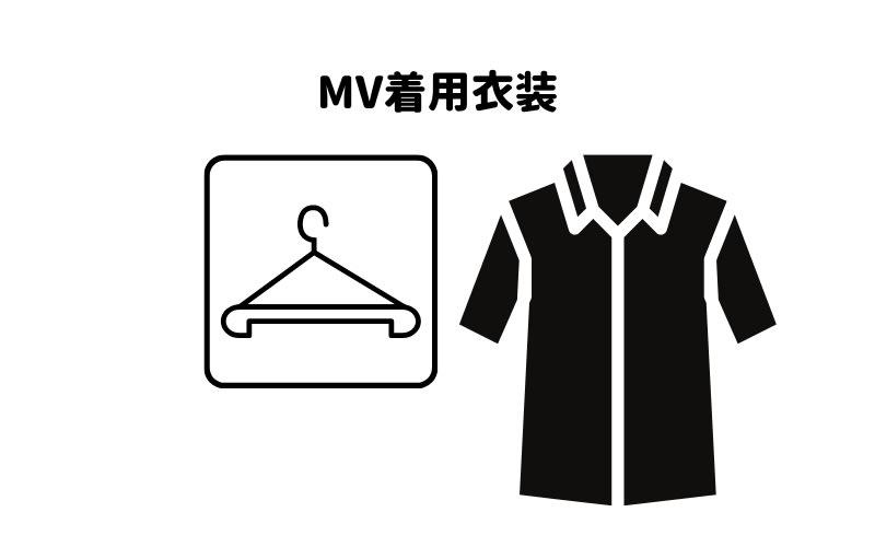 MV着用衣装プレゼントの画像
