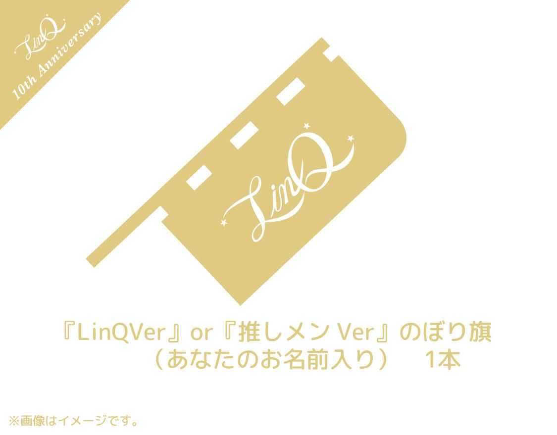 『LinQVer』or『推しメンVer』のぼり旗(あなたのお名前入り)の画像