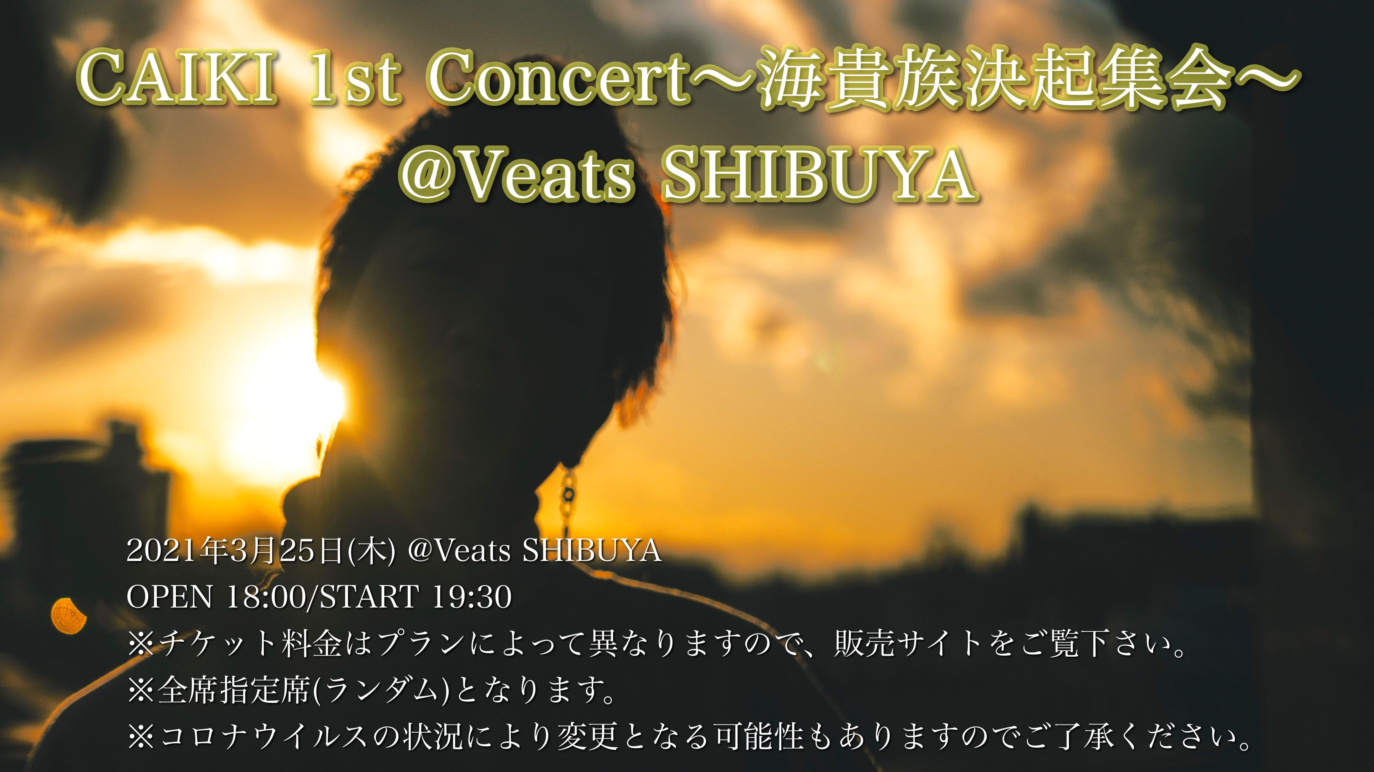 CAIKI 1st Concert~海貴族決起集会~@Veats SHIBUYA WIZY友達割特典付きWIZY限定チケット(後日公開ライブメイキング映像視聴権)の画像