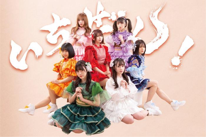 アイドルユニット『いちぜん!』初CD制作プロジェクトの画像