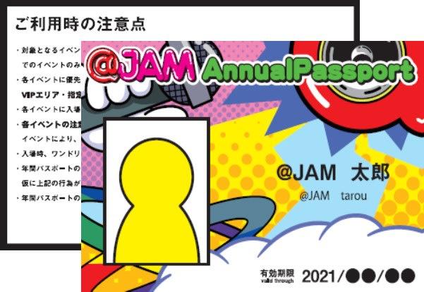 @JAMライブシリーズ年間パスポートの画像