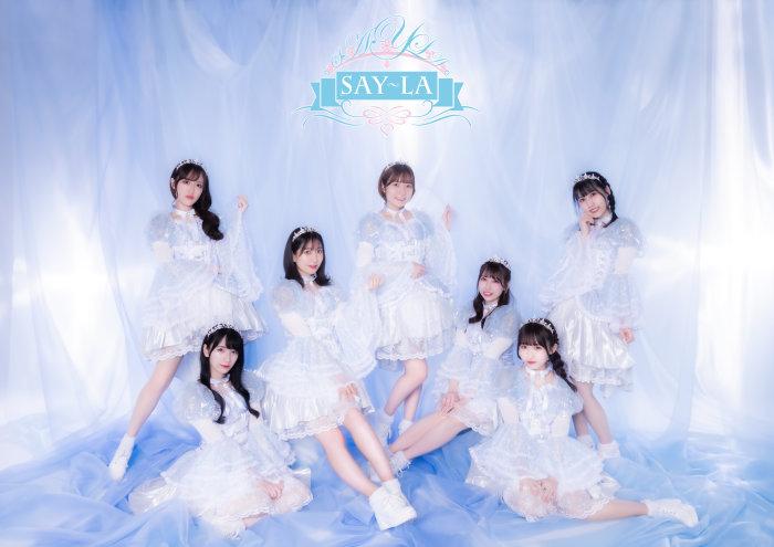 SAY-LA2021年10月12日ニューシングル「水色ラフレシア」を盛り上げようの画像