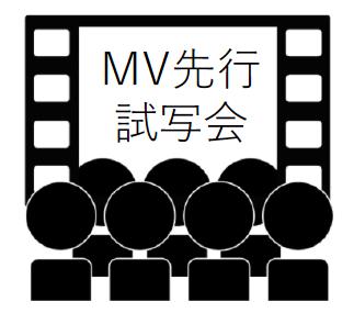 完成したMVのオンライン先行試写会の画像