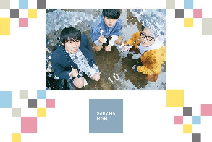 バンド結成10周年!SAKANAMONドキュメンタリー映画制作プロジェクトの画像