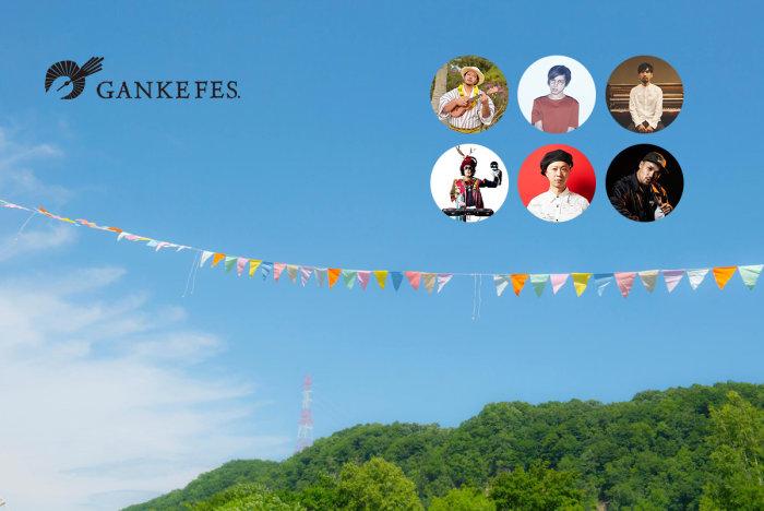 アウトドア音楽フェス「GANKE FES 2017」をみんなで盛り上げよう!の画像
