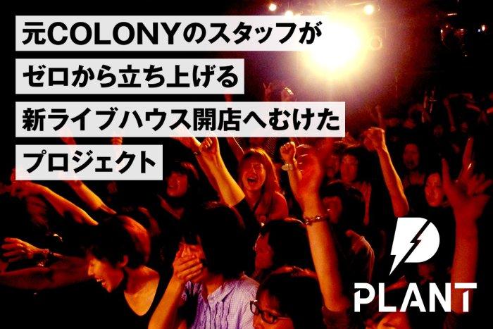 元COLONYのスタッフがゼロから立ち上げる新ライブハウス開店プロジェクトの画像