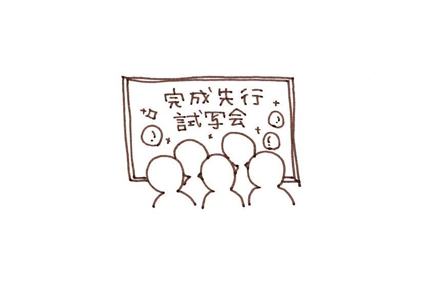 完成先行試写会参加権(記念撮影・グッズ付き)の画像