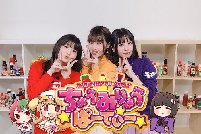 「ちょうみりょうぱーてぃー」キャラクターソング制作プロジェクト第2弾!の画像