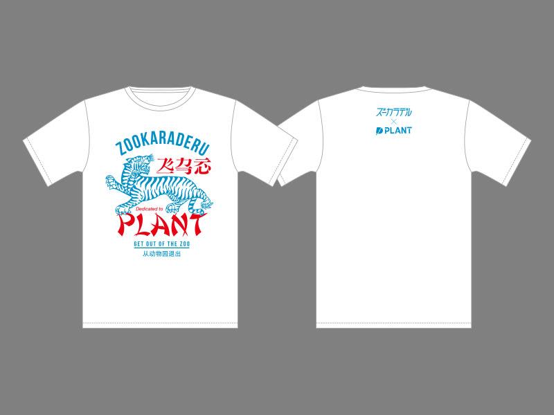 ズーカラデル×PLANT オリジナル Tシャツの画像
