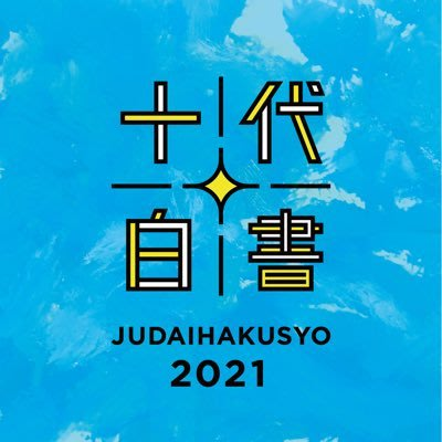 十代白書2021決勝大会応援プランA(視聴権+投票権+コンピレーションCD)の画像