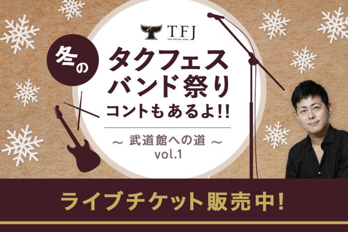 タクフェス冬のバンド祭り コントもあるよ!! ~武道館への道vol.1~開催!の画像