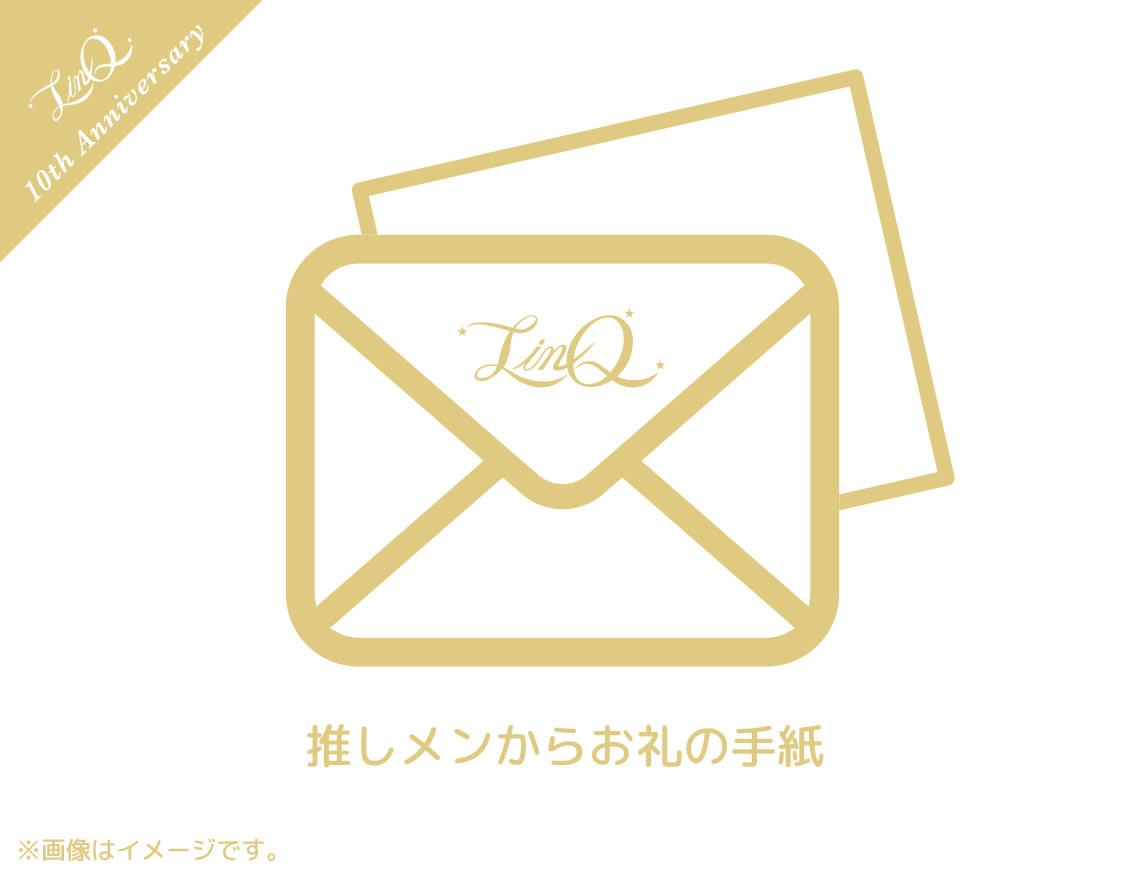 推しメンからお礼の手紙の画像