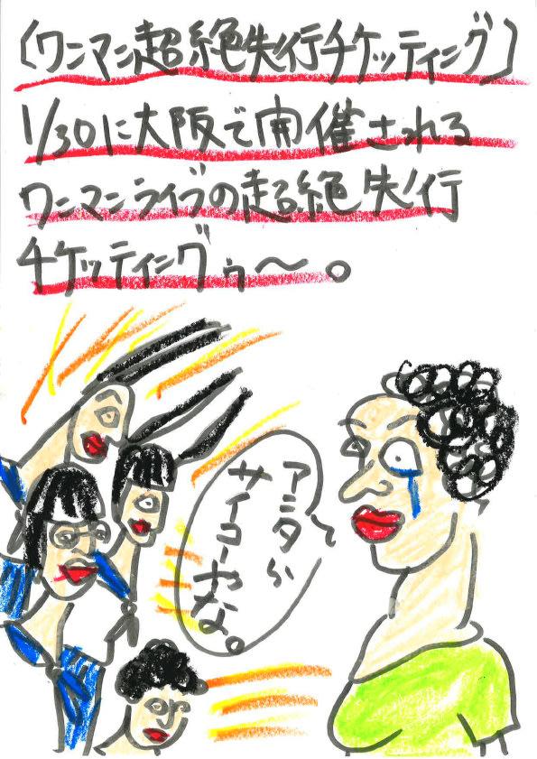 【先着】ワンマン超絶先行チケッティング(大阪、一般)の画像