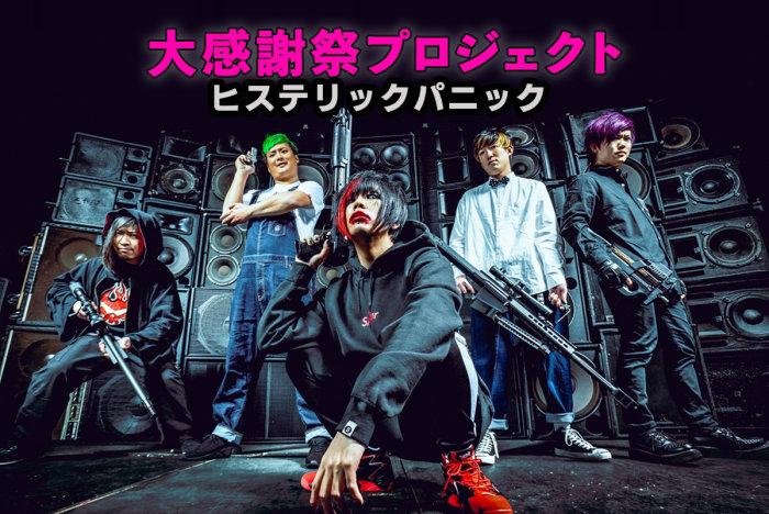 ヒステリックパニック NEWフルアルバム『サバイバル・ゲーム』発売記念大感謝祭!の画像