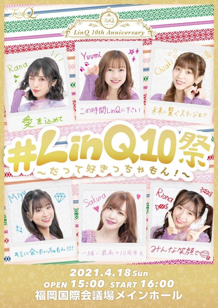 LinQ結成10周年LIVE『#LinQ10祭~だって好きっちゃもん!~』開催!の画像