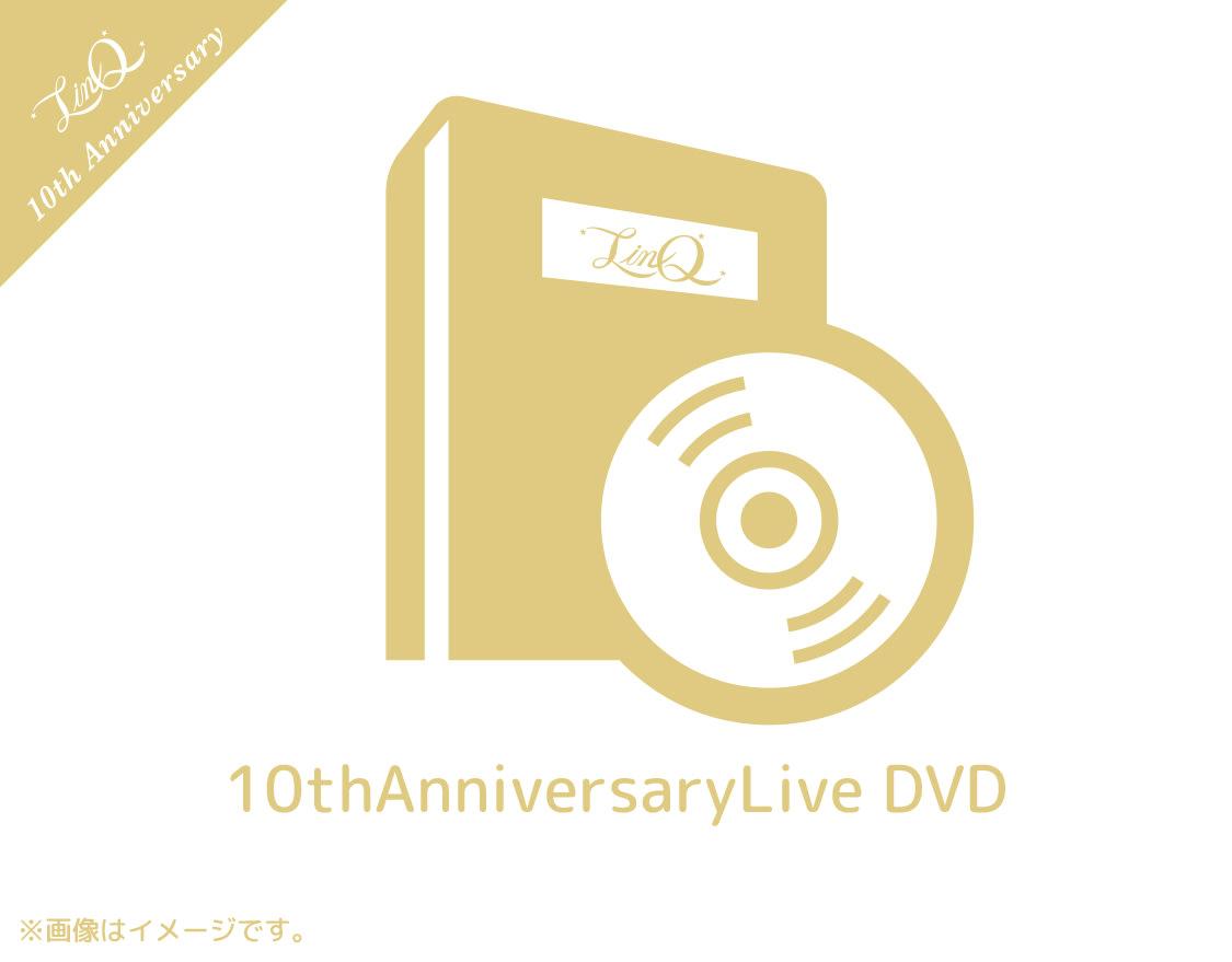 10thAnniversaryLive DVDの画像