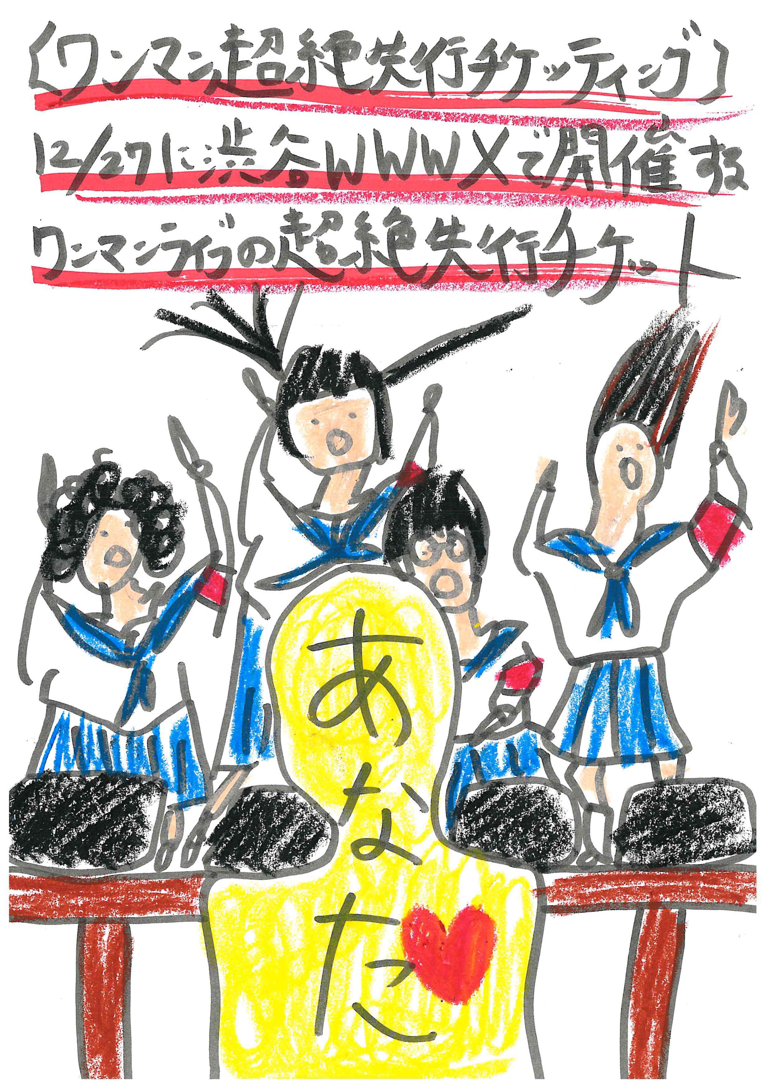 【先着】ワンマン超絶先行チケッティング(東京、一般)の画像
