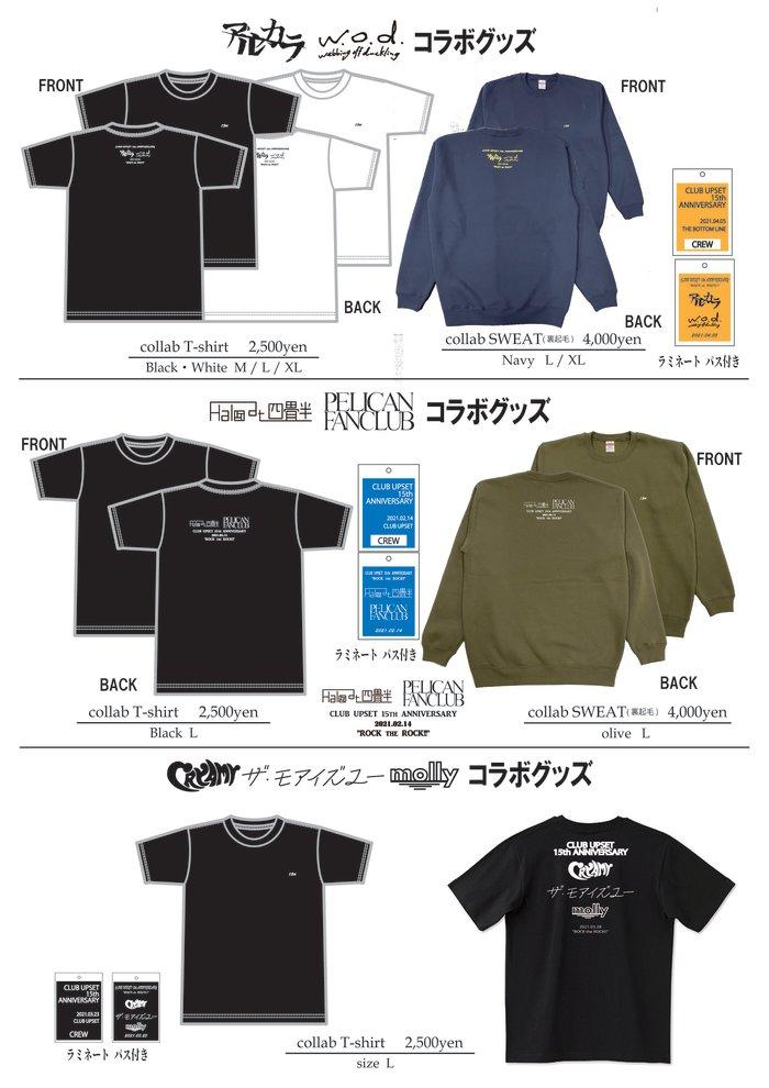 名古屋CLUB UPSET×イベント出演バンド 15周年コラボグッズ販売! の画像