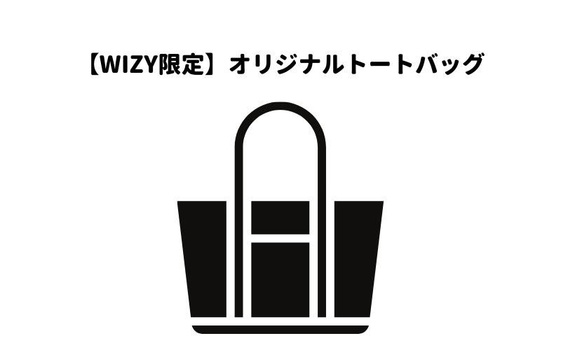【WIZY限定】オリジナルトートバッグの画像