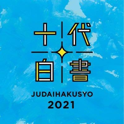 十代白書2021決勝大会応援プランD(コンピレーションCD)の画像
